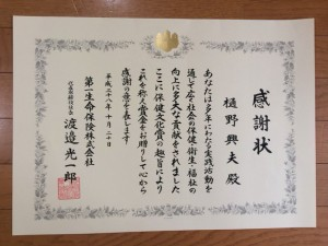 Award from Dai-Ichi Insurance Company